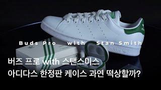 갤럭시 버즈 프로 with 스탠스미스 티저(아디다스 오…
