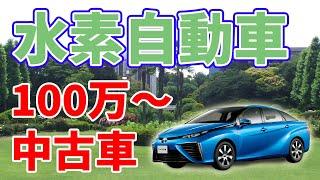 【100万円台~】水素自動車『MIRAI』の中古車はテスラより安い!