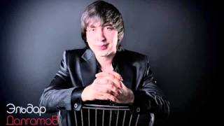 Эльдар Далгатов  Вова Туршиев -- Отпускаю//Premiere//HD//(Audio)