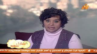 نهارك سعيد  توقعات الفلك والأبراج لعام 2014 مع خبيرة الأبراج/ ناتالى سمير