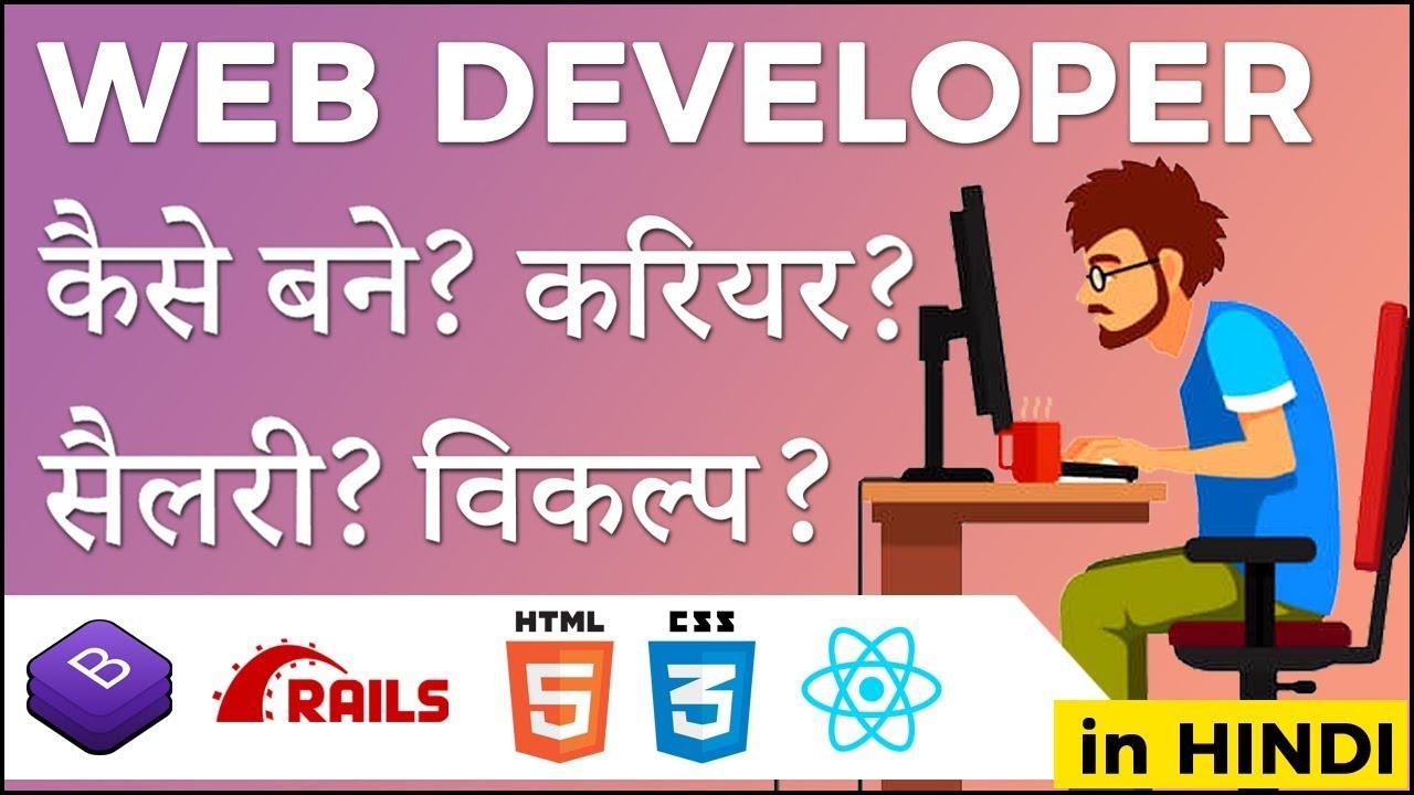 Web Developer Career In India In Hindi Youtube