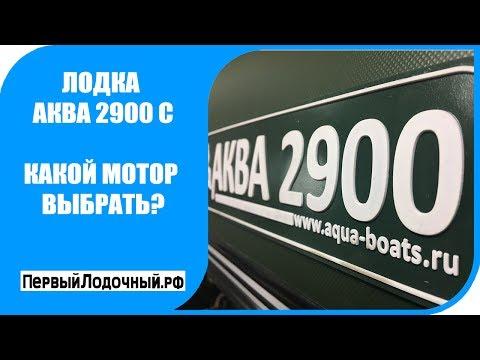Аква 2900 С - видео обзор лодки и обсуждение выбора мотора