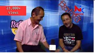 हाँसेरै थाकिने 'पाला'सितको रमाइलो कुराकानी : भाग  2