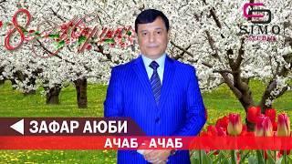 Зафар Аюби   Ачаб   Ачаб 2019  Zafar Ayubi   Ajab   Ajab 2019