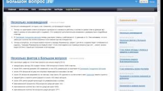 Видеоурок: Как сделать ссылку в тексте. (На сайте bolshoyvopros.ru)