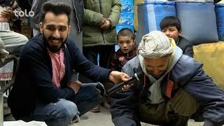 بامداد خوش - خیابان - دیدار سمیر صدیقی از مندوی کهنه در شهر کابل