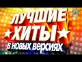 Download Disco 80-90 - The Best Russian Hits Remixed / Лучшие хиты 80-90х