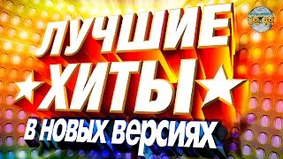 Скачать Disco 80 90 The Best Russian Hits Remixed Лучшие хиты 80 90х