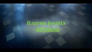видео Sigplus – продвинутая галерея для Joomla 3