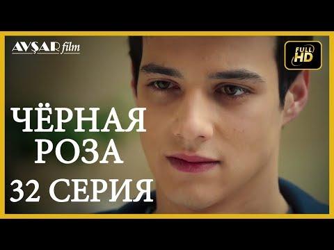 Чёрная роза 32 серия русская озвучка
