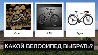 Какой велосипед купить в 2021?  Гравел, туринг, циклокросс, мтб? Что выбрать?