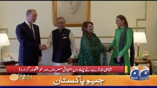 Prince William aur Kate Middleton ka Pakistan mein Pehlay din intehai masroof aur khushgawar guzra