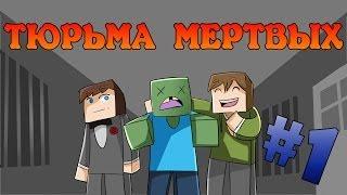 Прохождение карт Minecraft: ТЮРЬМА МЕРТВЫХ [Часть 1]