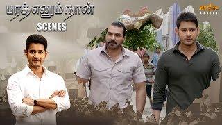 Bharat comes to meet Mithran || Bharat Ennum Naan Tamil Movie || Mahesh Babu, Kiara Advani