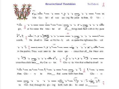 Resurrectional Theotokion In Mode 1 (English)