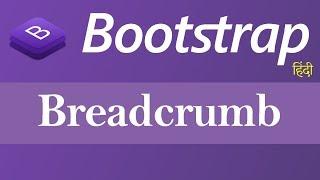 Breadcrumb in Bootstrap (Hindi)