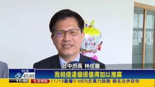 僑光科大歡度52年校慶 林佳龍到場祝賀