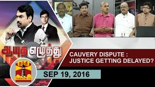 Ayutha Ezhuthu 19-09-16 | Cauvery Dispute : Justice getting delayed...?