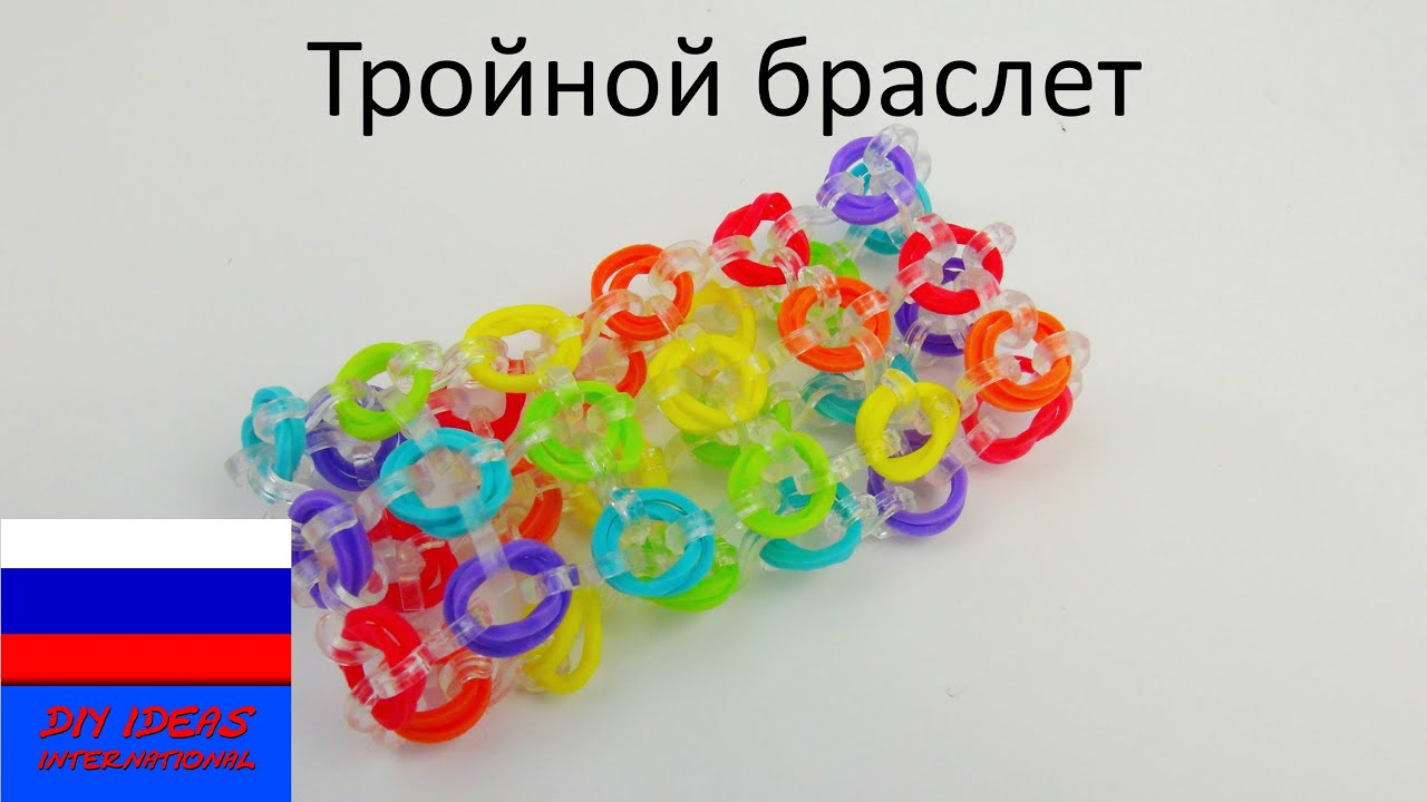 Фото браслетов из резинок тройной