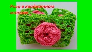 Роза в квадратном мотиве , Flower crochet