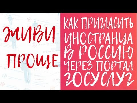 Как оформить приглашение иностранцу в россию через сайт госуслуги