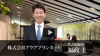 株式会社アクアプランネット 福政 圭一 / 日本の社長.tv