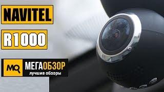 Navitel R1000 обзор видеорегистратора