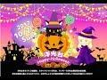 『Happy★ハロウィンin洋光台2017』PR動画 の動画、YouTube動画。