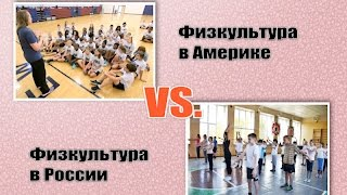 Разница физкультуры в школах  России и Америке.