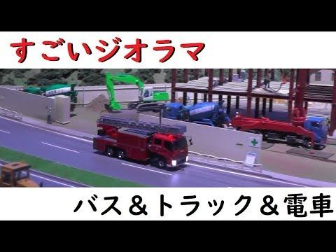 あれもこれも動く!ジオラマがスゴかった…【鉄道模型】~後編~Bus&Track&Train Diorama