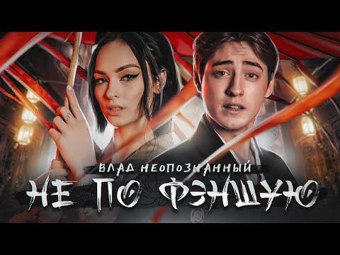 Влад Неопознанный - Не по фэншую (Премьера клипа / 2020)
