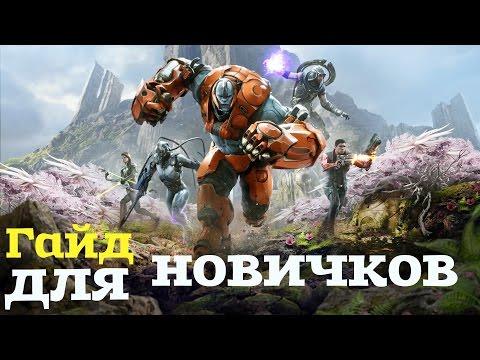 видео: paragon - Гайд Для Новичков. Коротко о самом главном.
