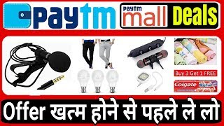 Paytm Mall Today