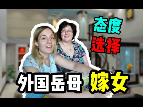 中国小伙去岳母家👨👩👧👦问了白俄罗斯岳母对中国及中国女婿的看法