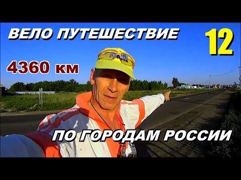 12. Велопутешествие по России (Путешествие счастливого человека)
