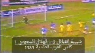 JSK 2 - El Hilal Saoudi 1 coupe Arabe (Maroc 1989) شبيبة القبائل 2 - الهلال السعودي 1 2017 Video