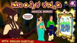 Kannada Moral Stories for Kids - ಮಾಂತ್ರಿಕ ಕನ್ನಡಿ | Magical Mirror | Kannada Fairy Tales | Koo Koo TV