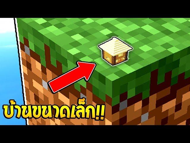 """ถ้าเกิด!! มีบ้านที่เล็กที่สุดใน """"มายคราฟ!"""" (Commad Block)"""