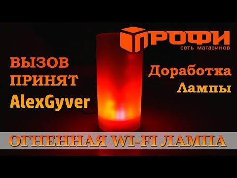 Вызов принят: Доработка Огненной Wi-Fi Лампы от AlexGyver