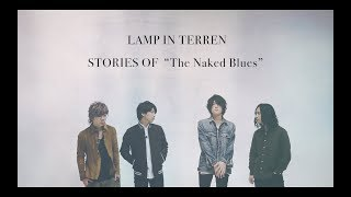 LAMP IN TERREN「The Naked Blues」初回盤DVD Trailer -4th Album「The Naked Blues」12.5 Release-