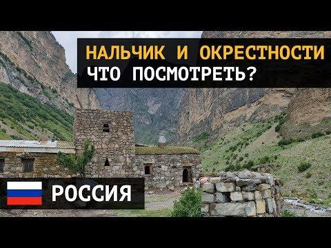 Что посмотреть в Нальчике и окрестностях. Путешествие на Кавказ