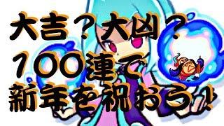 【ぷよクエ】新春ガチャ、気合い入れてラフィソルたくさん引きたい!【ラフィソル】