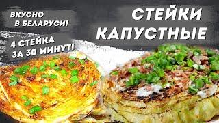 Стейки капустные в духовке. 4 стейка за 30 минут! — ПП рецепты в том числе | Еда на Добром