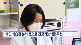 [머니투데이방송] 개인 맞춤영양제 뉴트리미 마이팩 출시