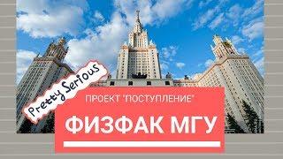 ПроектПоступление [Выпуск 2] Физфак МГУ