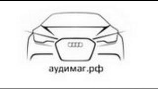 Ауди А6 - Аудимаг.рф - магазин запчастей Audi(, 2015-01-30T21:23:00.000Z)