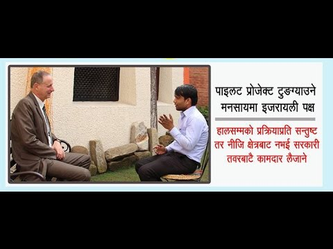Israel Employment Report on Nepal Television