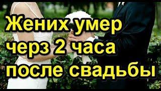 Жених умер черз 2 часа после свадьбы