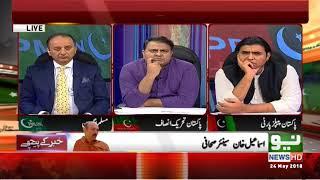 Khabar Kay Peechy | 24 May 2018 PART 1 | Neo News HD