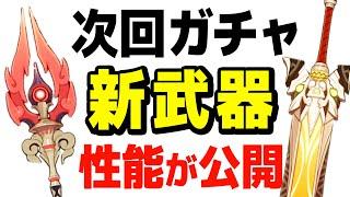 【原神】新武器3つの性能がついに公開‼次の武器ガチャが熱すぎる‼【Genshin】のサムネイル